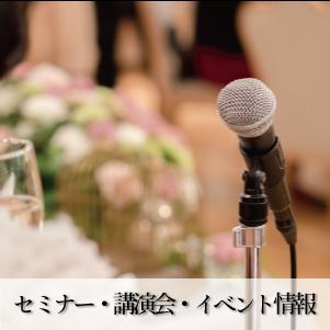 セミナー・講演会・イベント情報